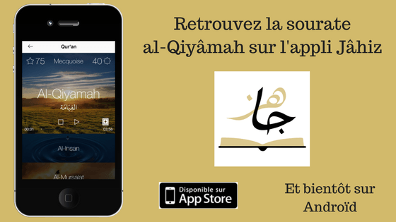 Lecture n13, explication de la sourate 75, la Résurrection, Al-Qiyâmah, Résurrection